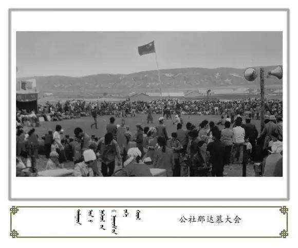 内蒙古阿巴嘎旗老照片欣赏 第51张