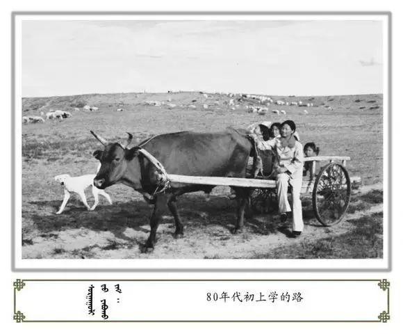 内蒙古阿巴嘎旗老照片欣赏 第52张
