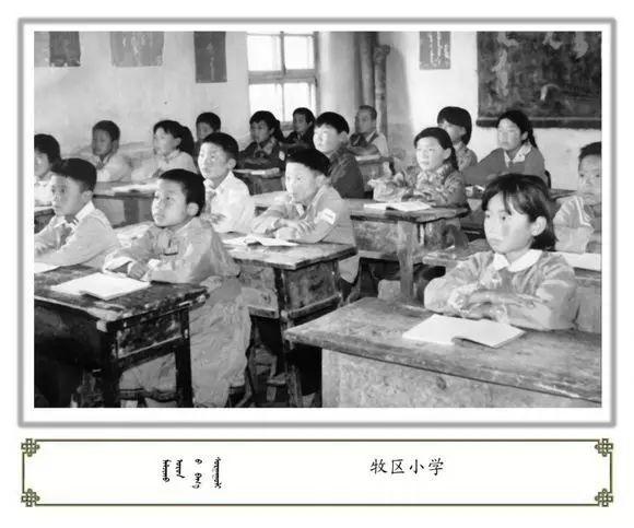 内蒙古阿巴嘎旗老照片欣赏 第62张