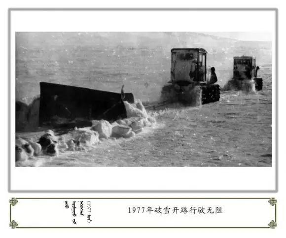 内蒙古阿巴嘎旗老照片欣赏 第70张