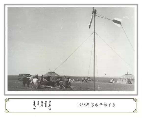 内蒙古阿巴嘎旗老照片欣赏 第69张