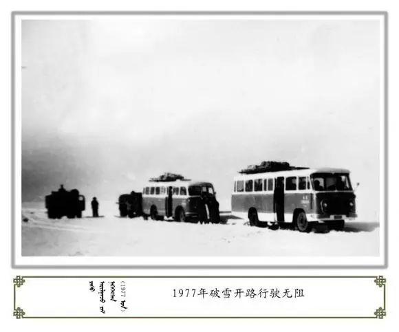 内蒙古阿巴嘎旗老照片欣赏 第72张