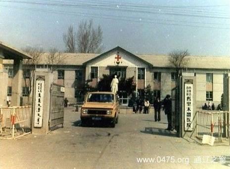 城市的记忆:内蒙古通辽老照片 第8张