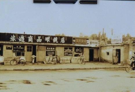 城市的记忆:内蒙古通辽老照片 第21张