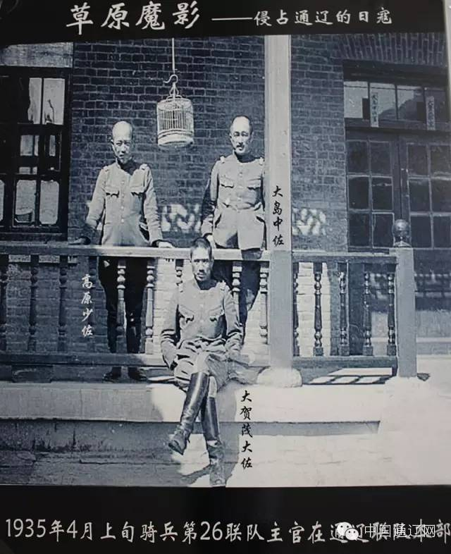 【历史】日本军攻打通辽的战役..... 第7张