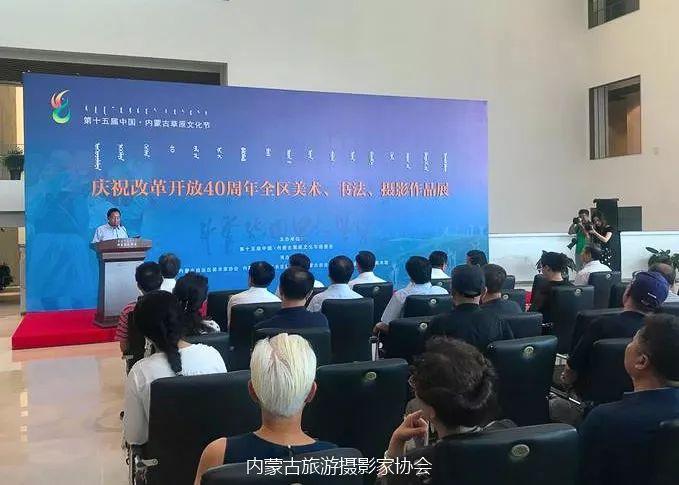 庆祝改革开放40周年 内蒙古美术、书法、摄影作品展开幕 第1张