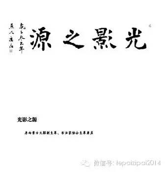内蒙古摄影史 第3张