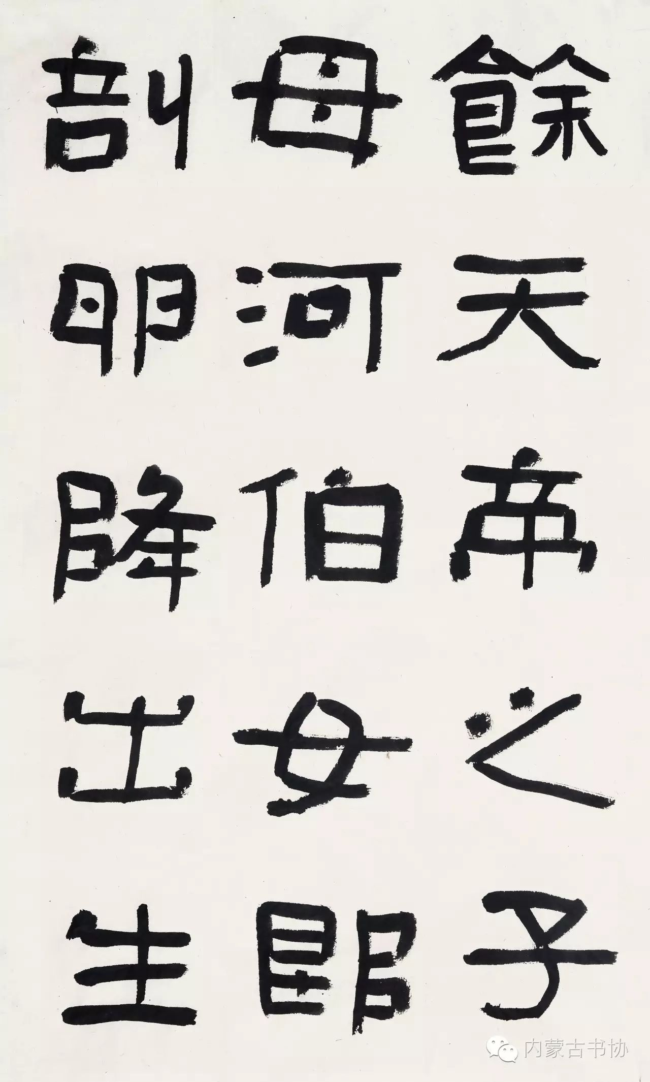 内蒙古书法家协会书家推荐系列之王迺欣书法艺术赏析 第2张