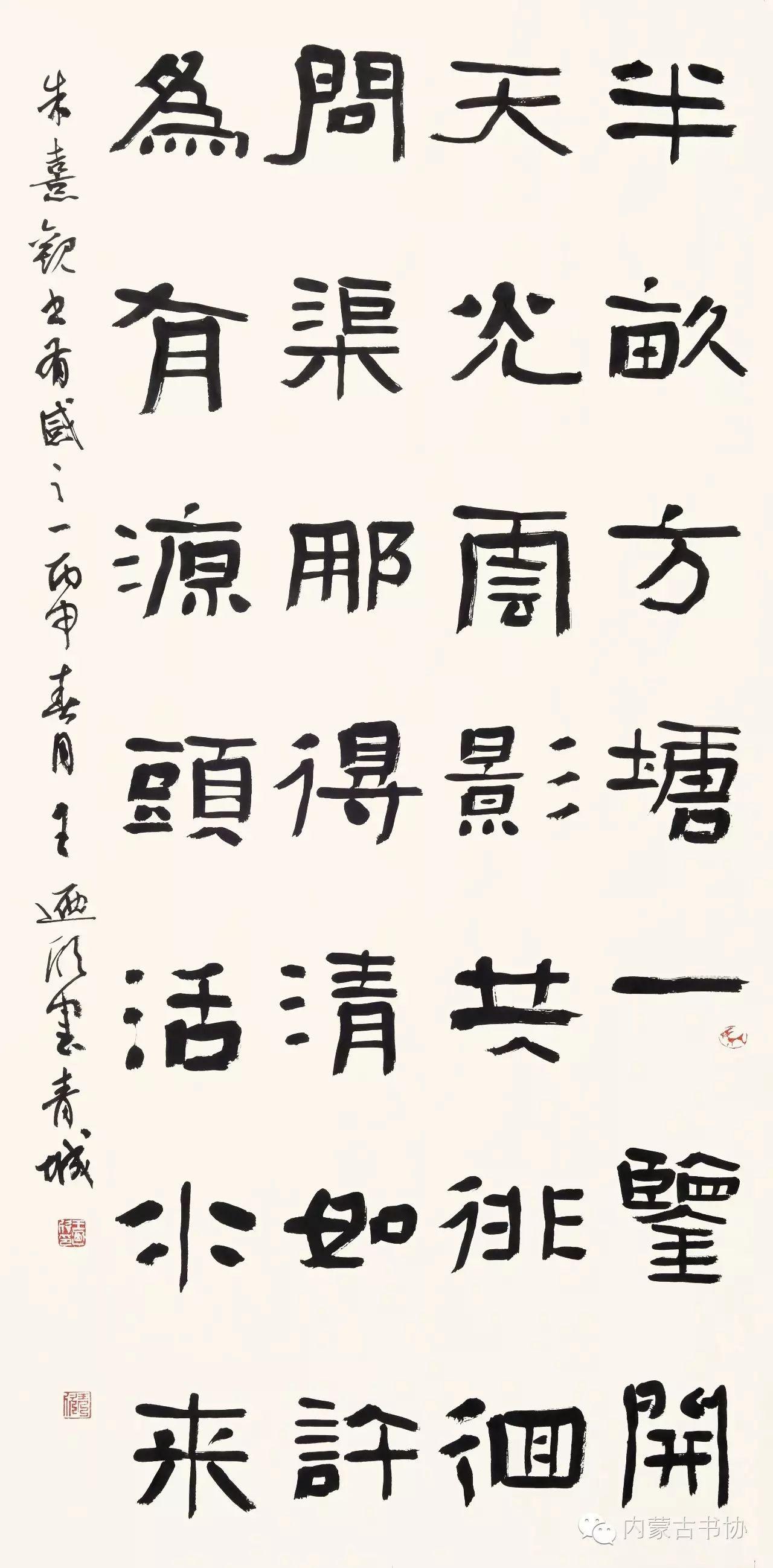 内蒙古书法家协会书家推荐系列之王迺欣书法艺术赏析 第5张