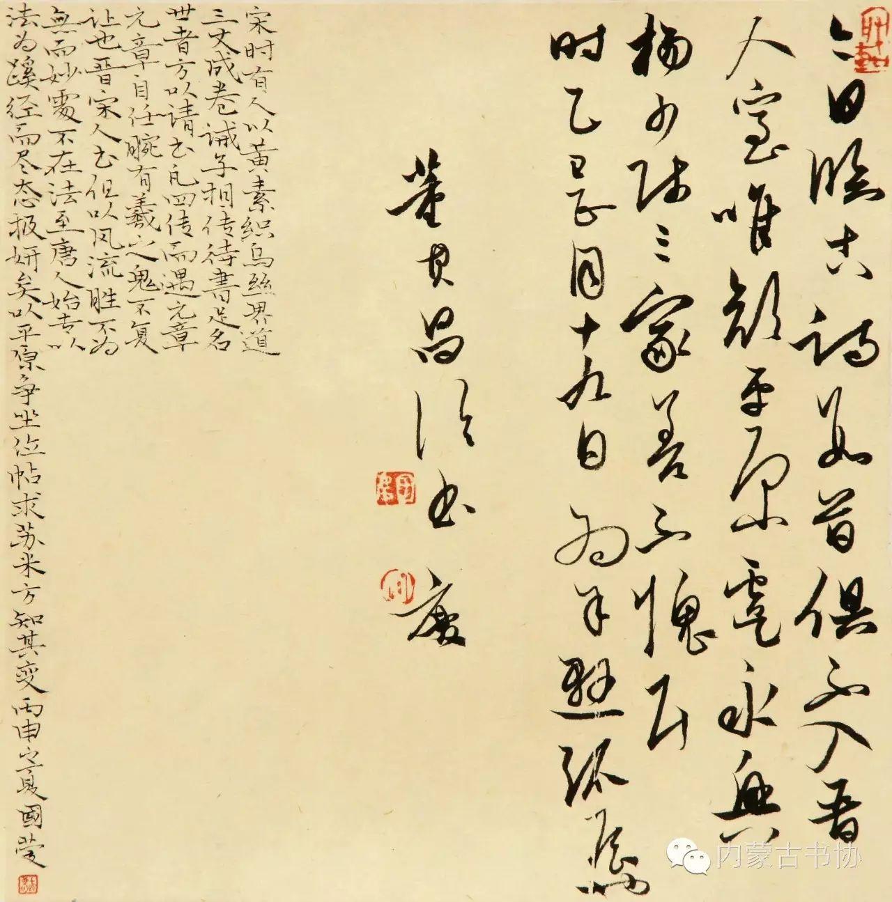内蒙古书法家协会书家推荐系列之包国庆书法艺术赏析 第2张