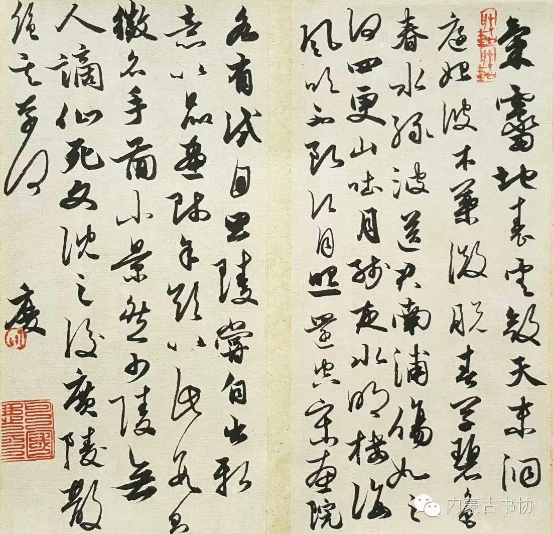 内蒙古书法家协会书家推荐系列之包国庆书法艺术赏析 第3张