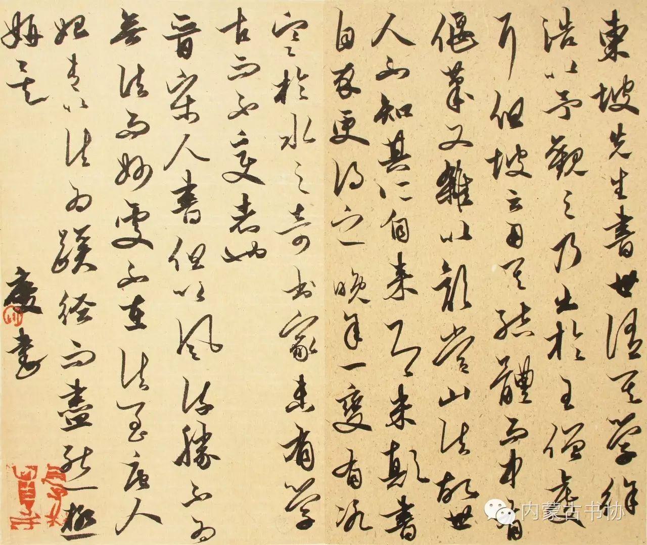 内蒙古书法家协会书家推荐系列之包国庆书法艺术赏析 第5张
