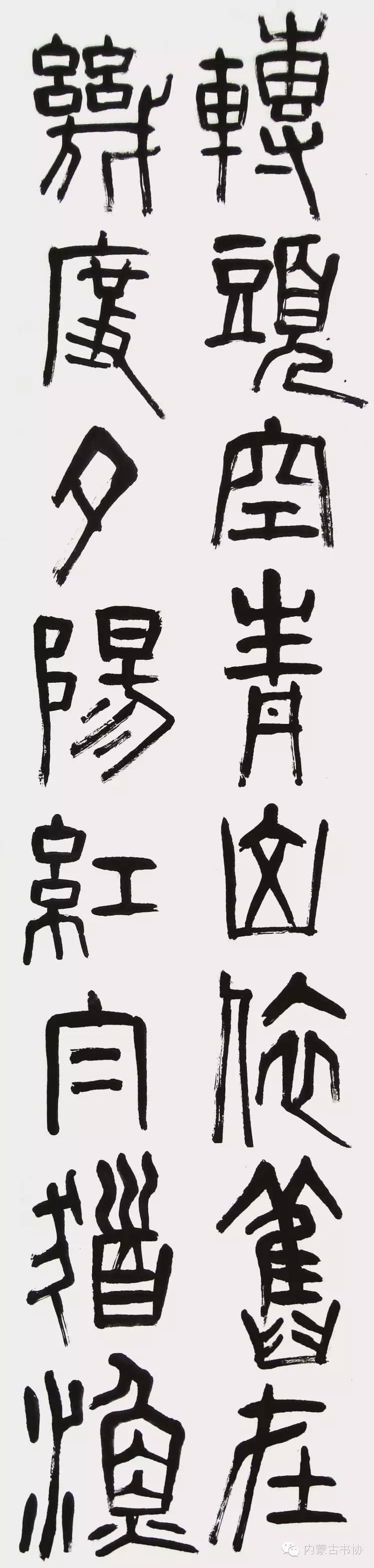 书家风采|内蒙古书法家协会书家推荐系列之杨鲁安书法艺术赏析
