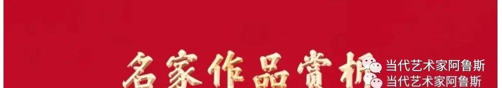 【传承经典】著名画家文胜一奋进新时代砥砺新作为优秀作品展 第5张