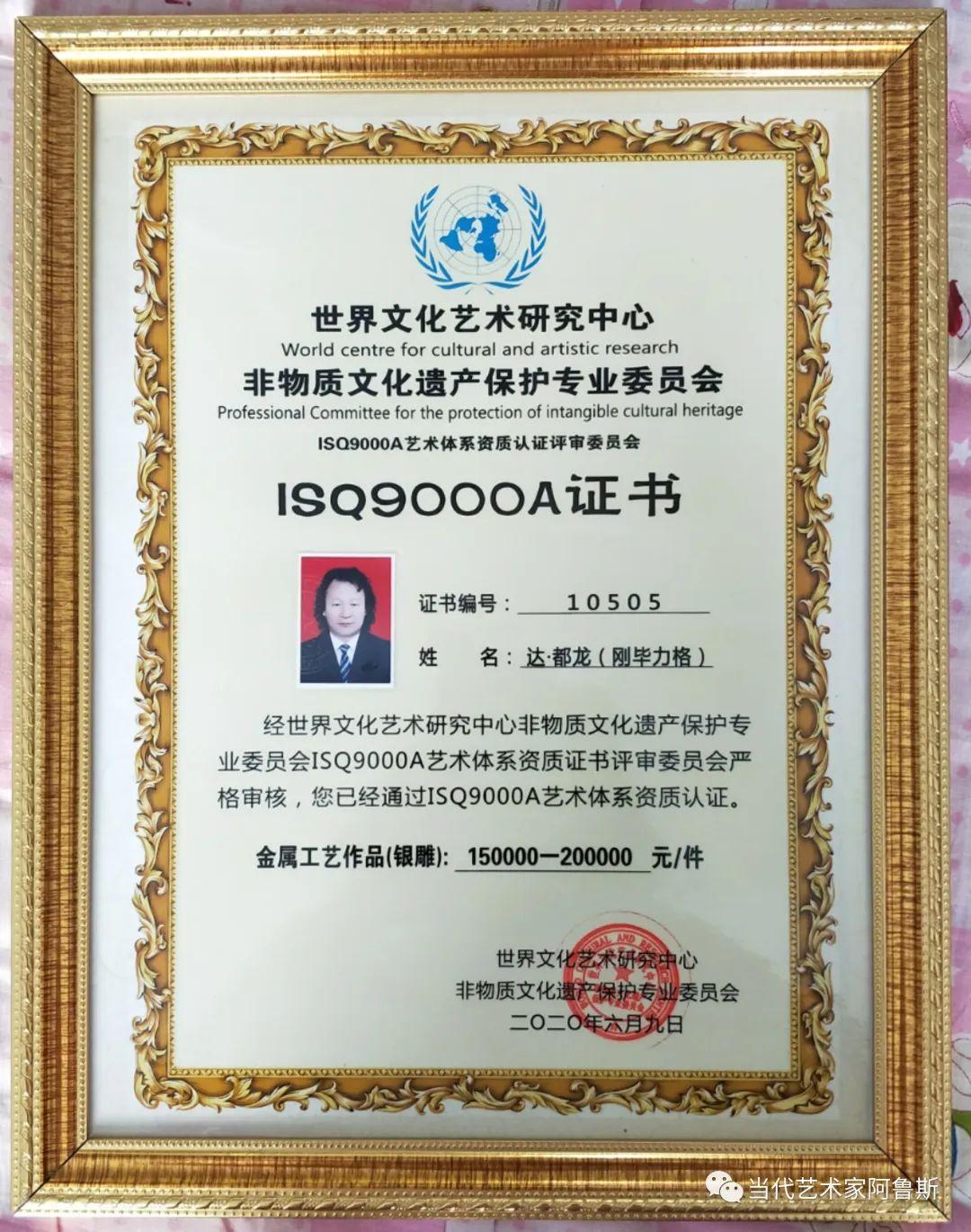 世界文化艺术研究中心非物质文化遗产专业委员会员达·都龙 第2张
