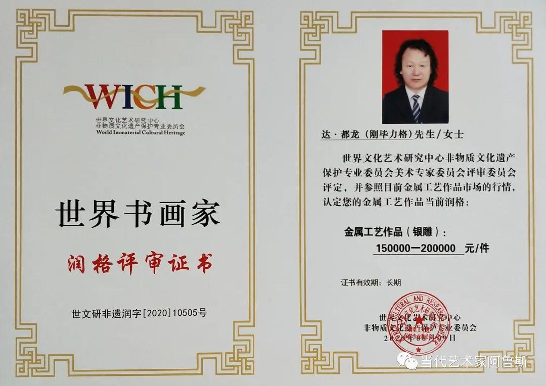 世界文化艺术研究中心非物质文化遗产专业委员会员达·都龙 第3张