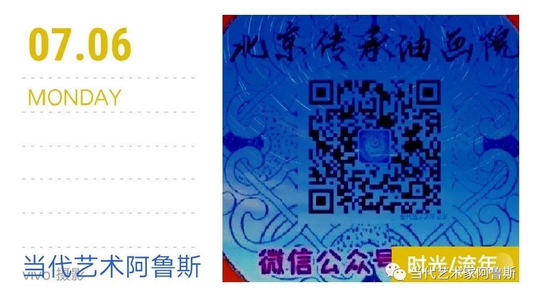 世界文化艺术研究中心非物质文化遗产专业委员会员达·都龙 第16张