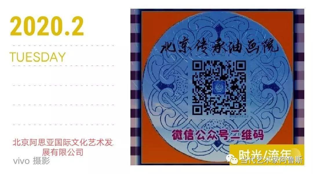 世界文化艺术研究中心非物质文化遗产保护专业委员会会员阿拉塔毕力格艺术作品展 第32张