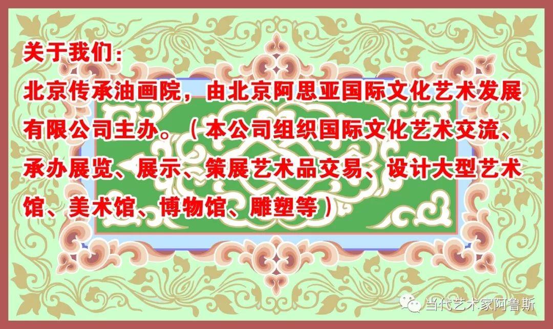 《艺术世界本期专访》蒙古族著名画家莫尼作品展 第23张