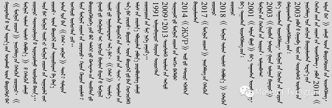 特.额尔敦朝鲁 ᠤᠷᠠᠨ ᠵᠢᠷᠤᠭ- ᠲ ᠡᠷᠳᠡᠨᠢᠴᠢᠯᠠᠭᠤ 第44张
