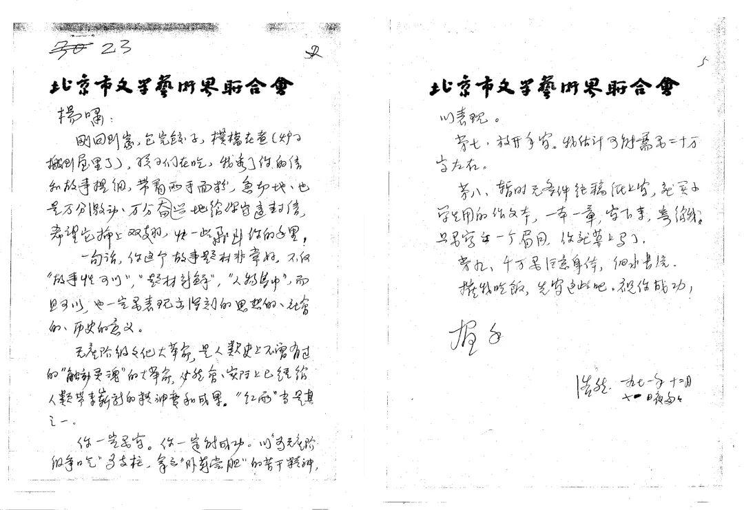 身边的名家|杨啸 毕生致力于儿童文学创作 第17张