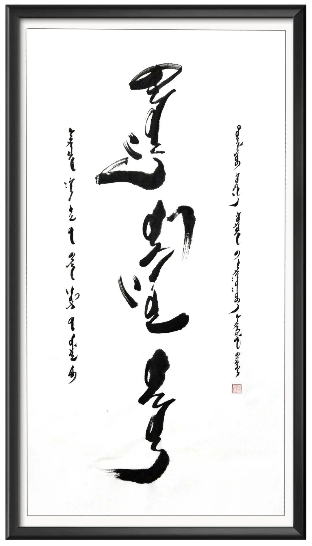 家乡美 | 阿荣高娃书法作品欣赏 第4张