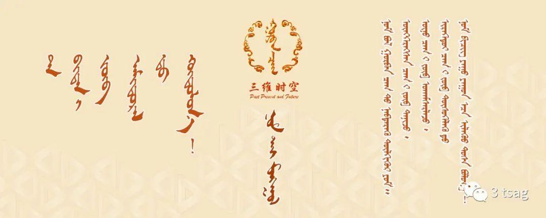 内蒙古自治区非物质文化遗产保护条例