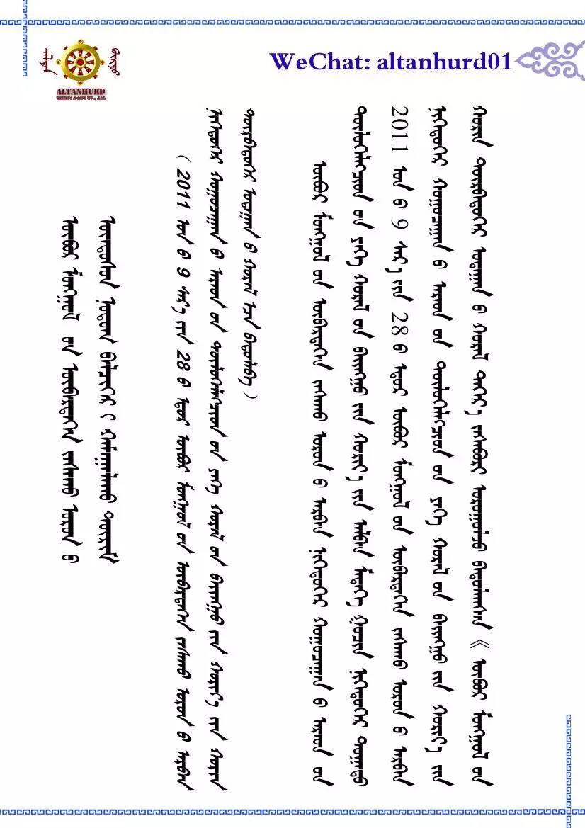 内蒙古自治区基本草原保护条例(蒙古文)