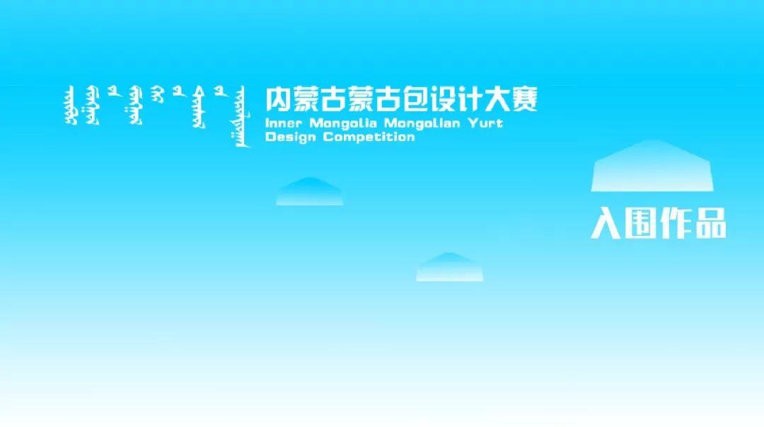 蒙古包设计大赛入围作品20