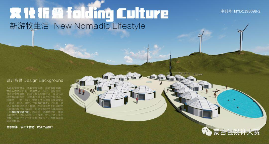 蒙古包设计大赛入围作品21