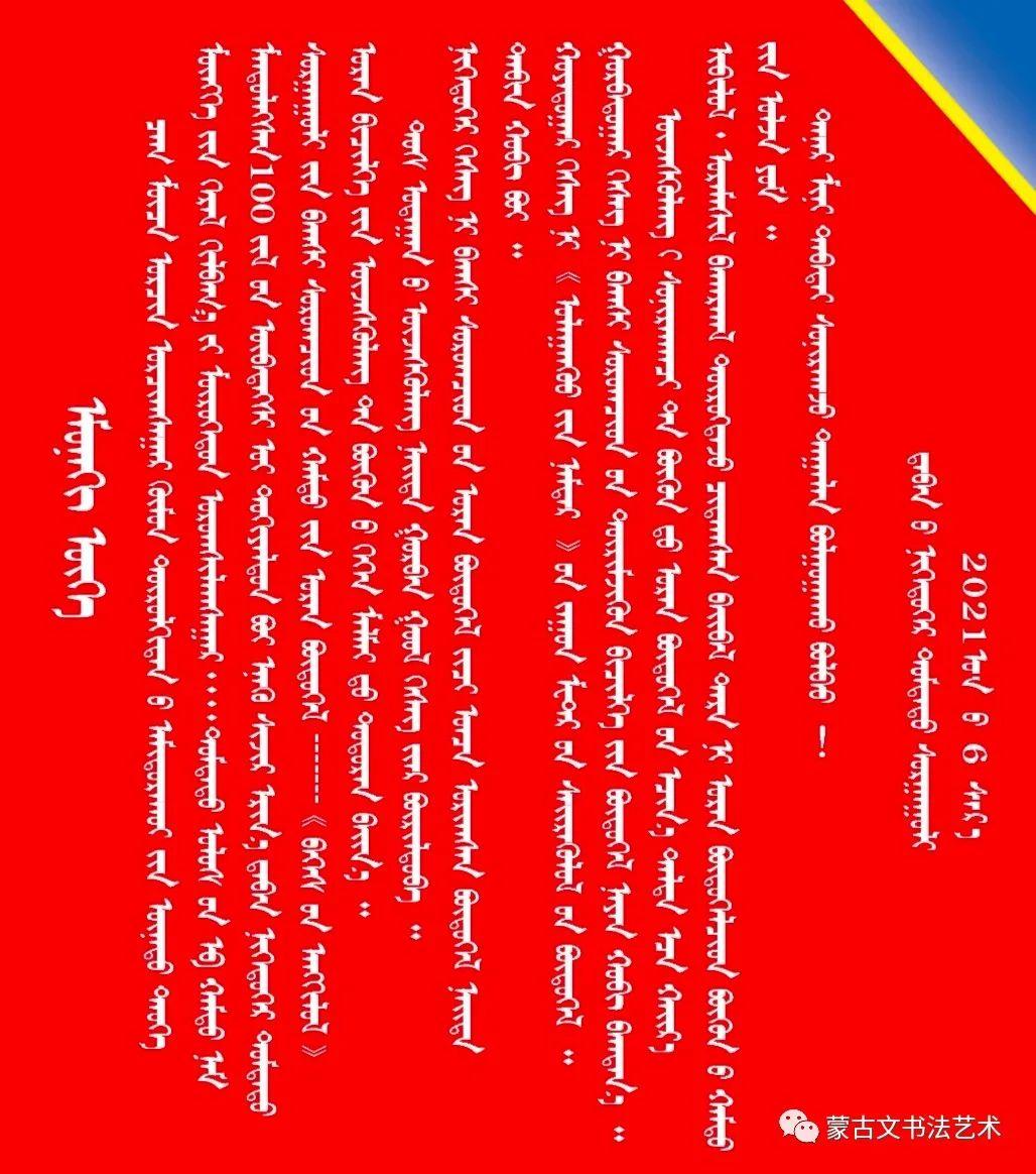 巴林右旗大板第一中学举办庆祝中国共产党成立100周年师生书法展
