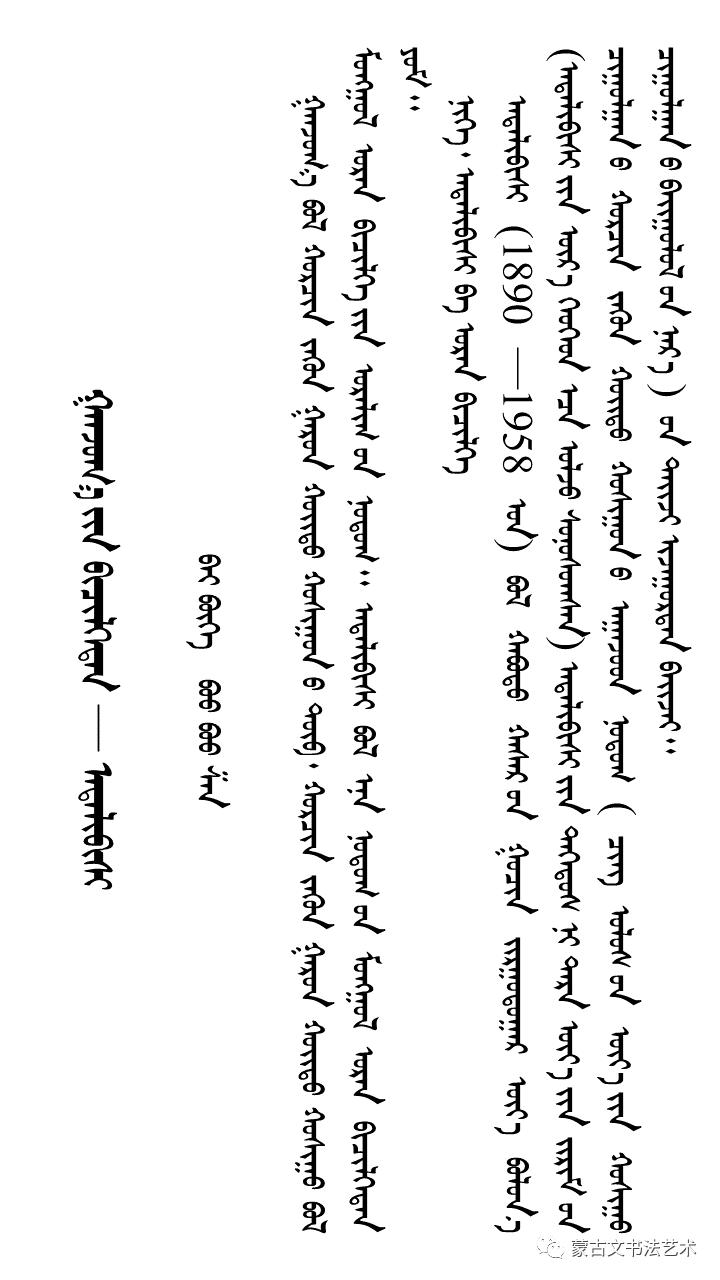甘旗卡书法家——阿达力毕世