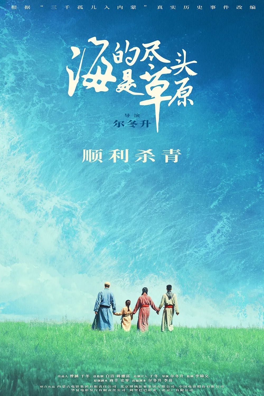 """根据""""三千孤儿入内蒙""""事件改编 电影《海的尽头是草原》杀青"""