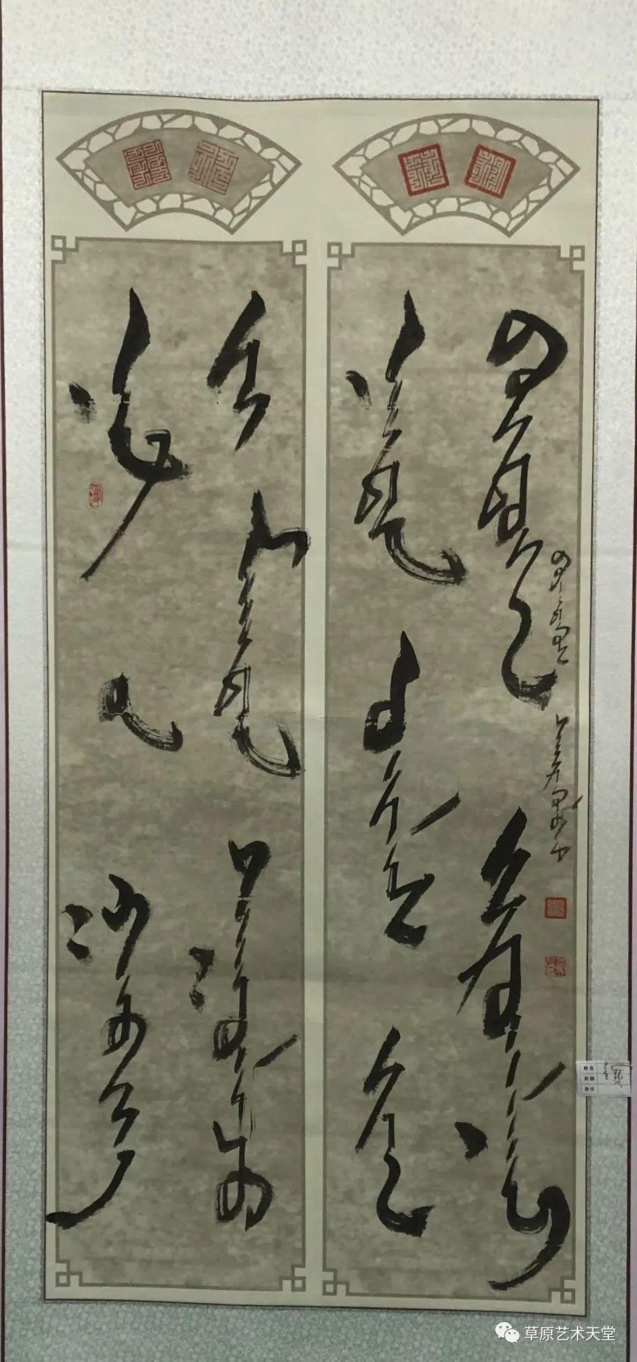 """通辽市""""铸牢中华民族共同体意识""""书法展作品(二)"""